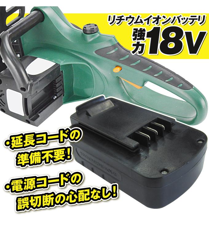 18V共通バッテリ使用