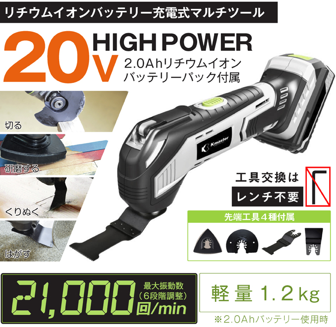 20V電動マルチツール2