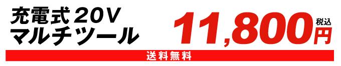 20V電動マルチツール3