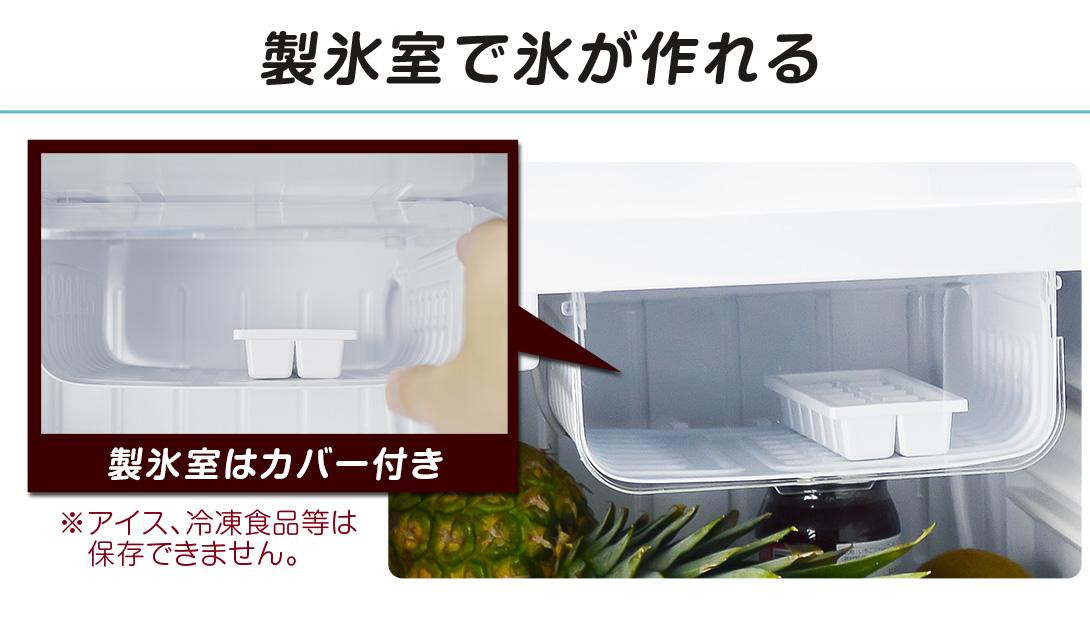 冷蔵庫の製氷室