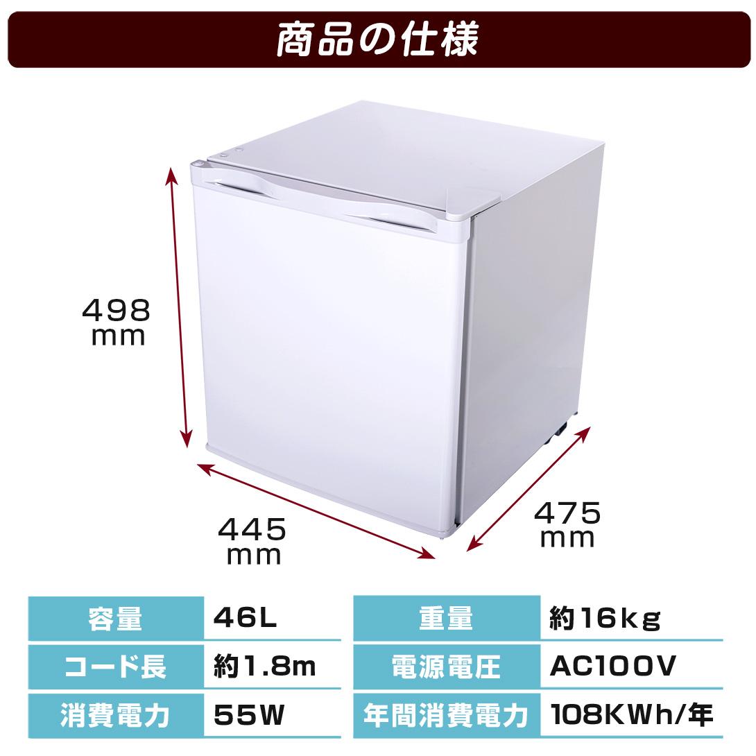 冷蔵庫商品仕様
