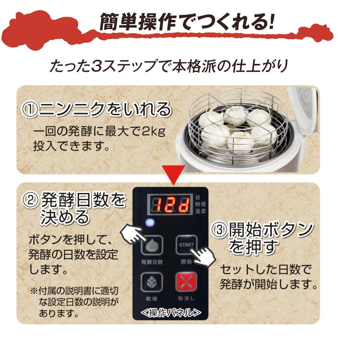黒にんにく発酵トップ