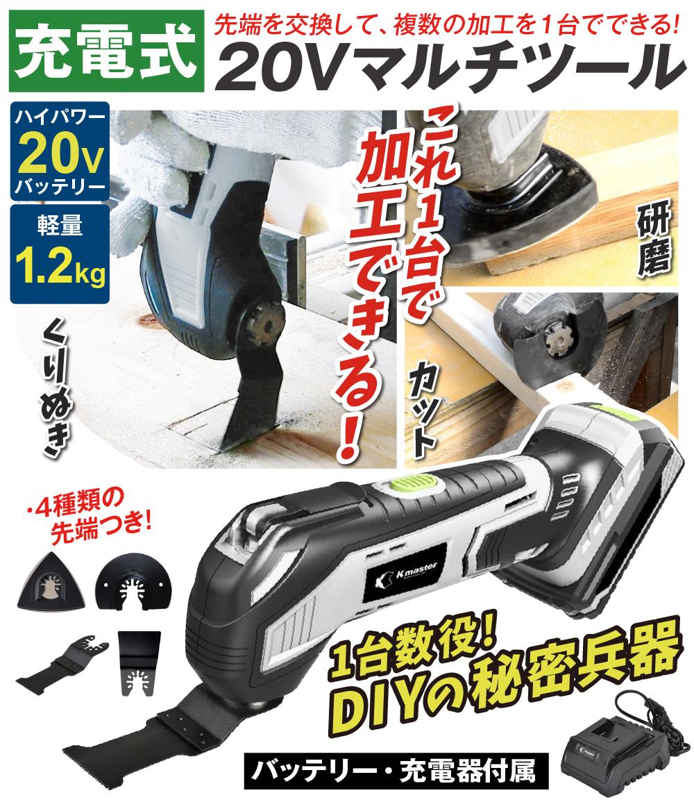 20V電動マルチツールトップ