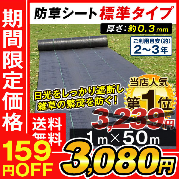 防草シート黒1×50