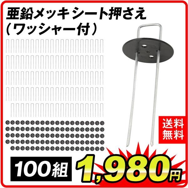 U型100本