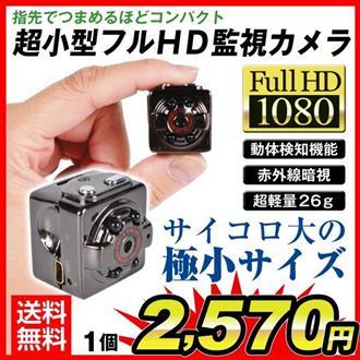 超小型フルHD監視カメラ