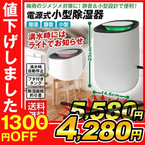 電源式小型除湿器