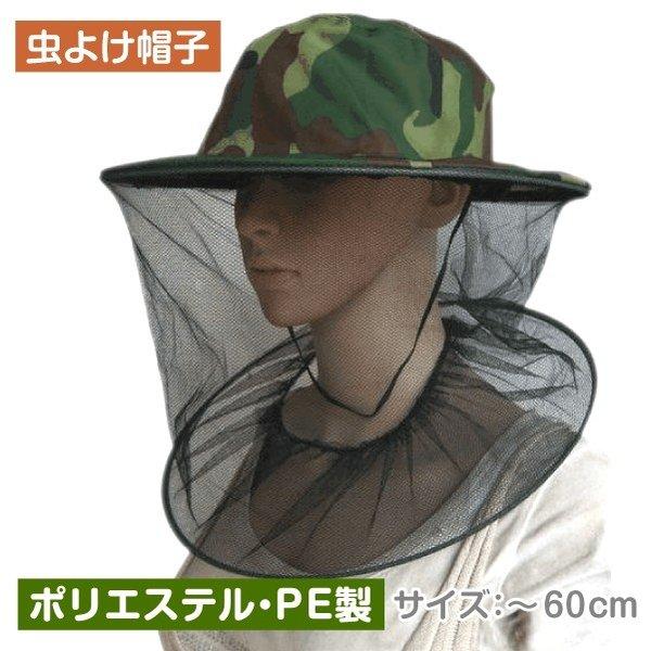 虫よけ帽子 1個