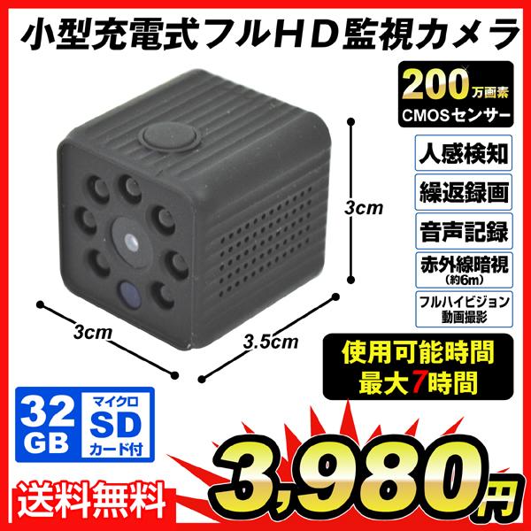 小型充電式フルHD監視カメラ