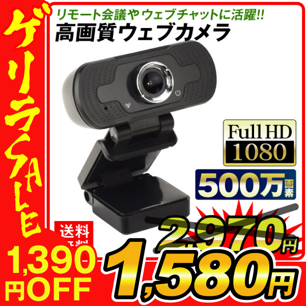 高画質ウェブカメラ