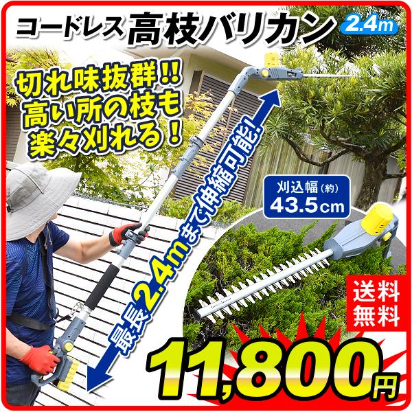 高枝バリカン2.4m