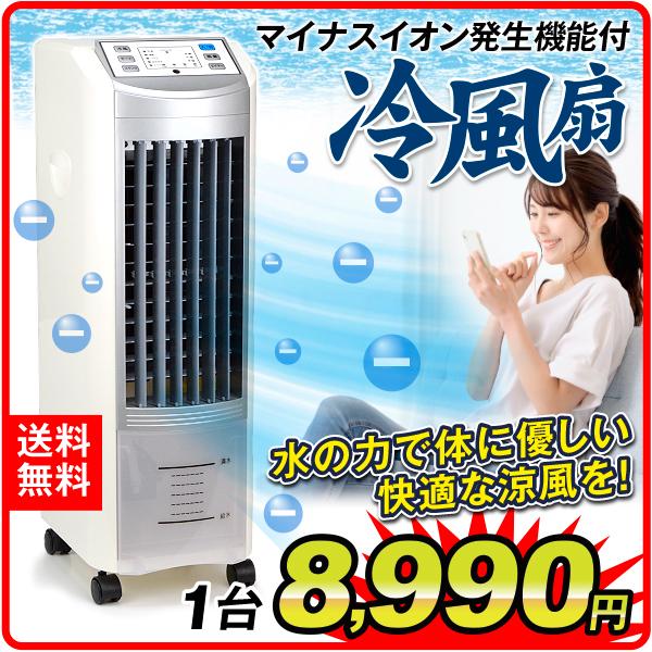 冷風扇KMF0005