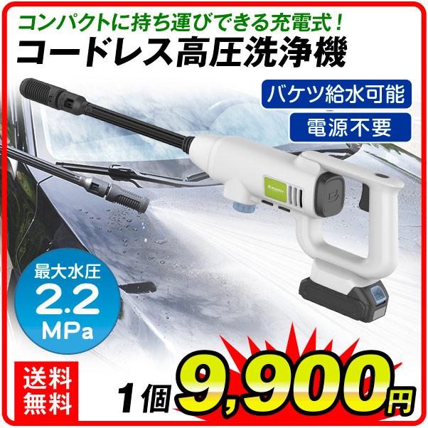 充電式高圧洗浄機