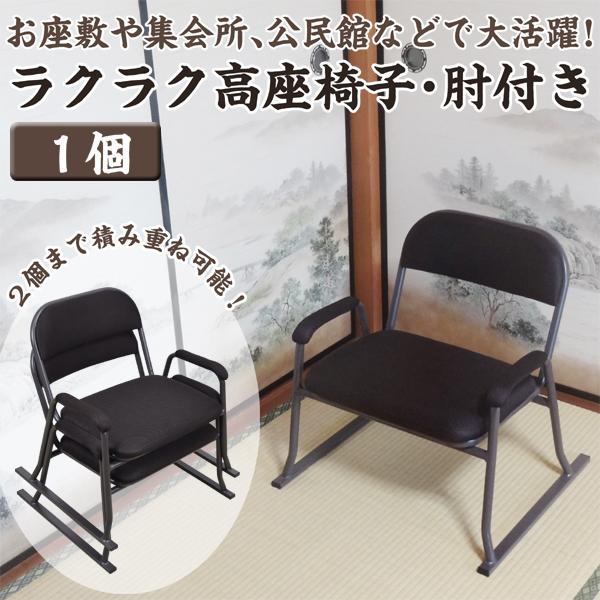ラクラク高座椅子・肘掛付き