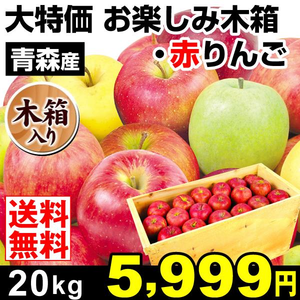 木箱赤りんご