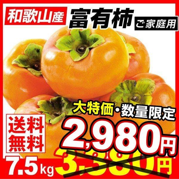 大特価和歌山産富有柿 7.5kg
