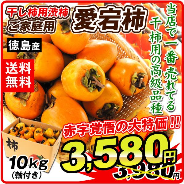徳用徳島産愛宕柿