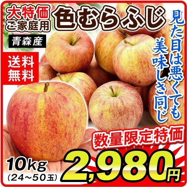 青森産色むらりんご