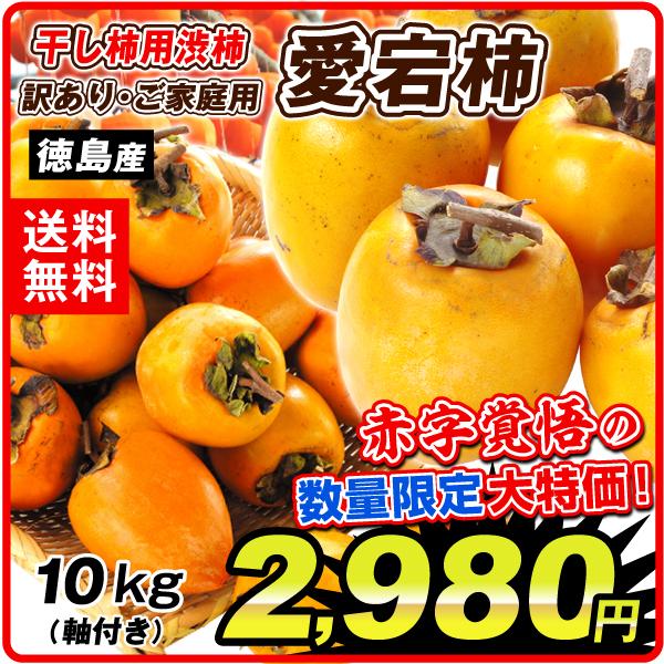 訳あり徳島産愛宕柿