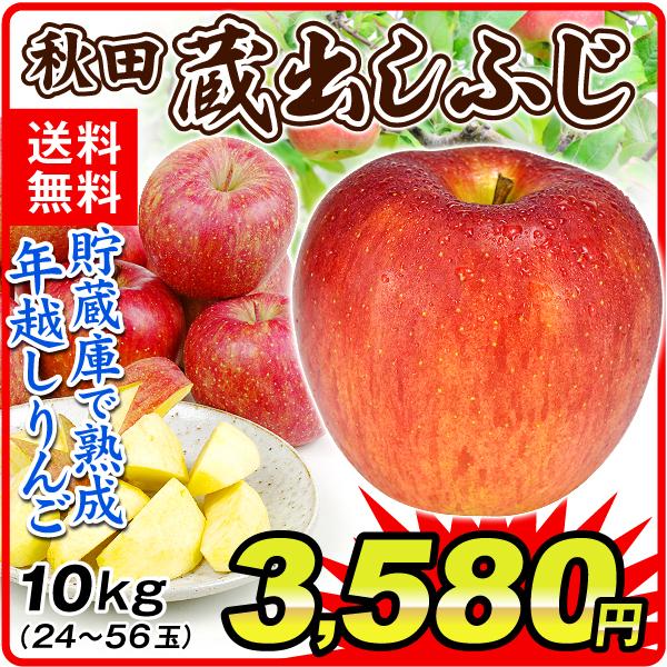 秋田蔵出しふじふじ10kg