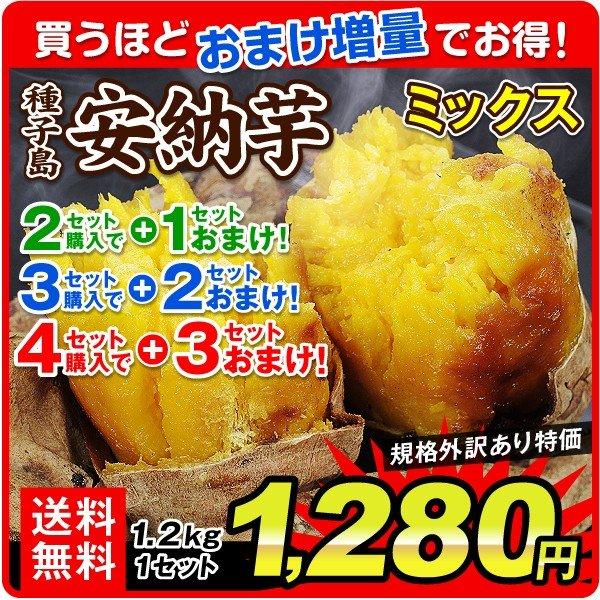 安納芋・ミックス1.2kg