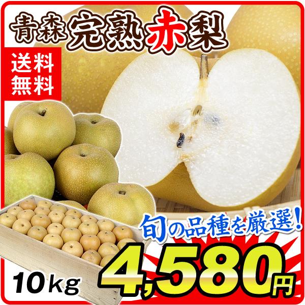 青森完熟赤梨10kg
