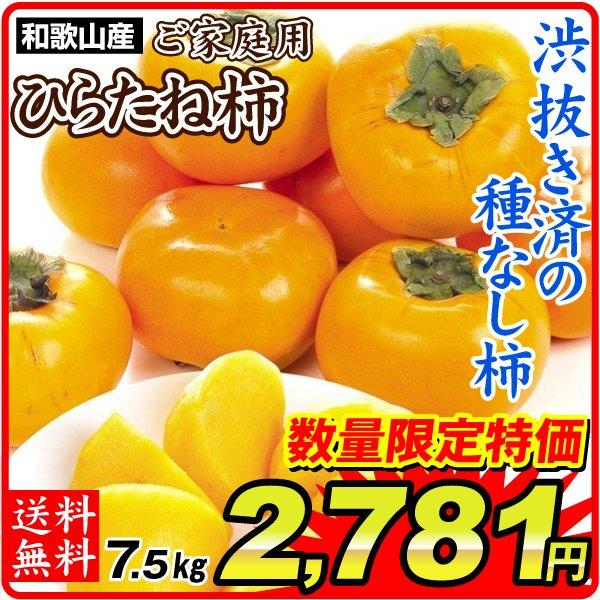 ひらたね柿