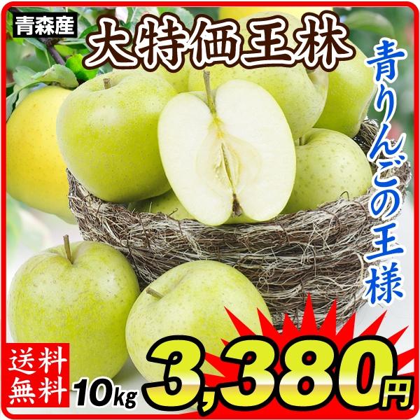 青森大特価王林10kg