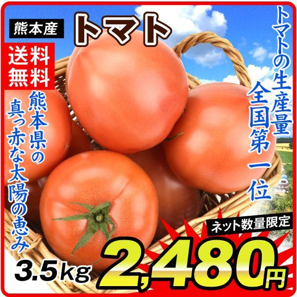 トマト3.5kg
