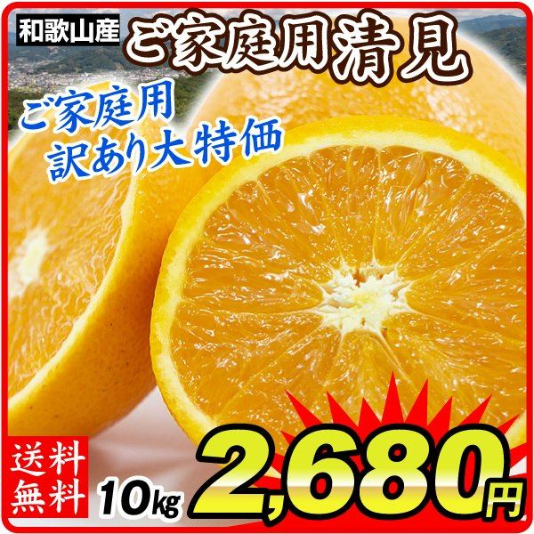 和歌山の清見オレンジ