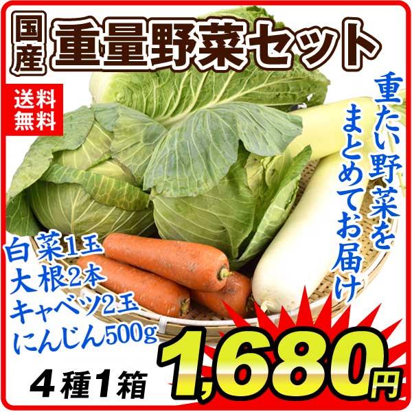 重量野菜セット