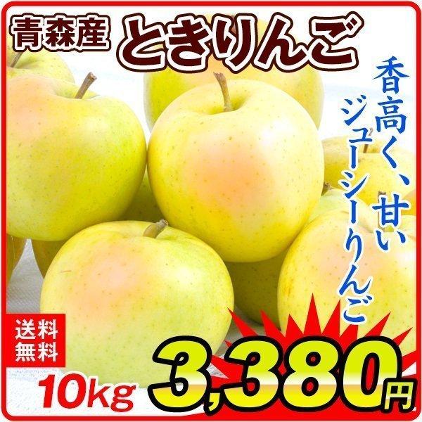 ときりんご