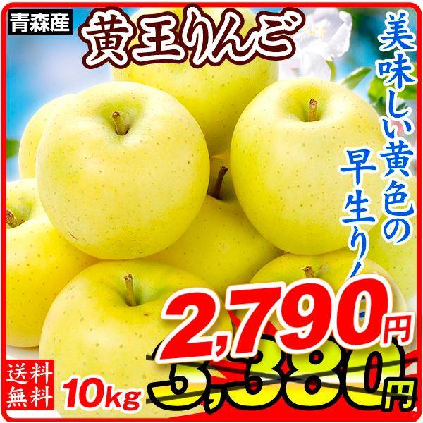 黄王りんご