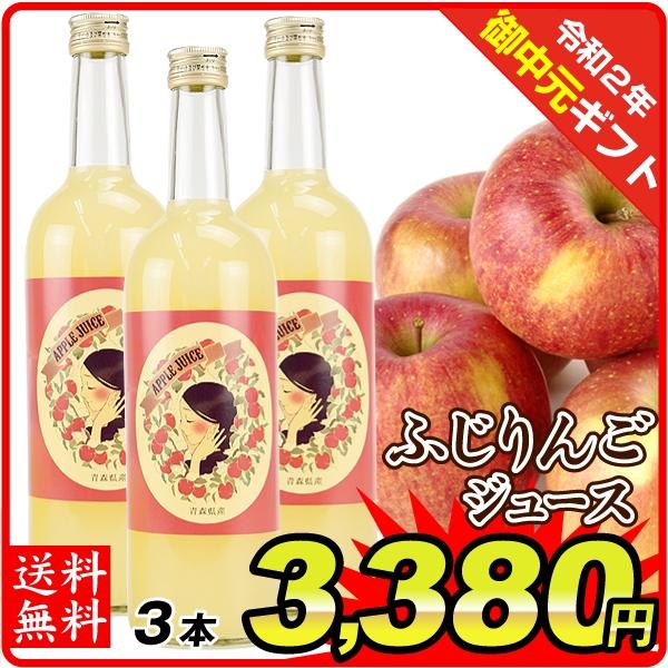 ふじりんごジュース3本