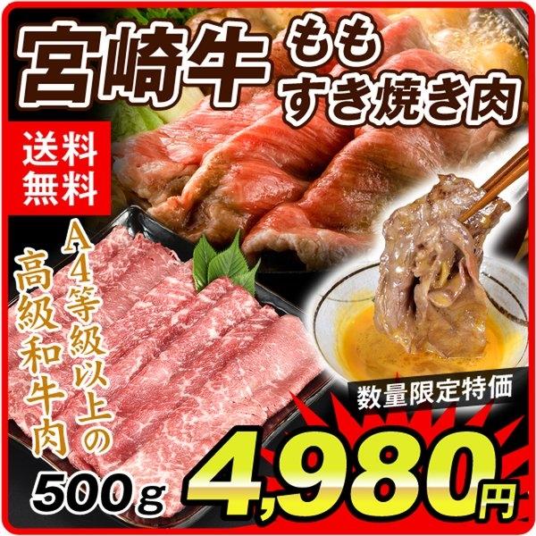 宮崎牛すきやき肉