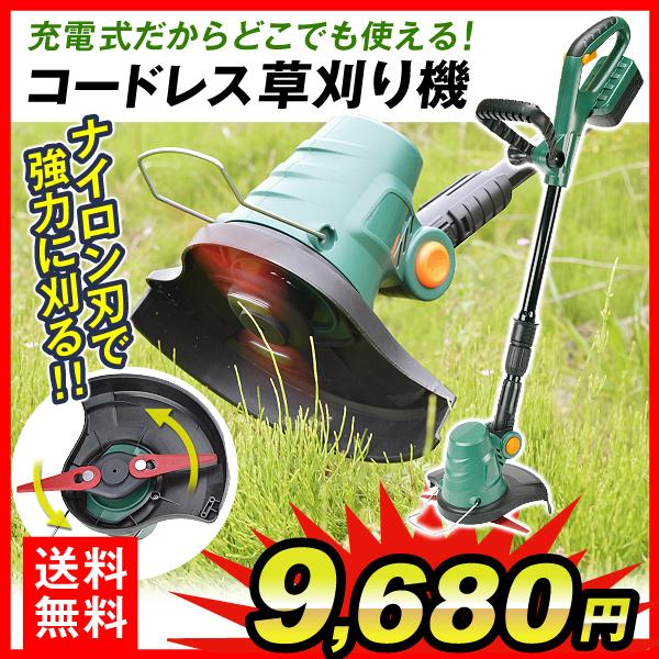 コードレスブレード草刈り機