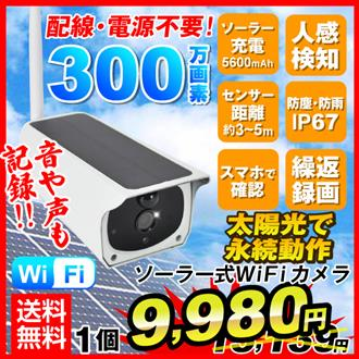 ソーラー式Wifi防犯カメラ