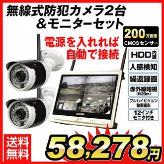 無線式防犯カメラ2台モニターセット