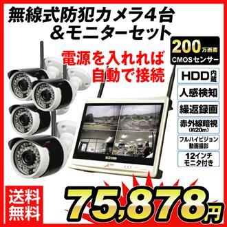 無線式防犯カメラ4台モニターセット