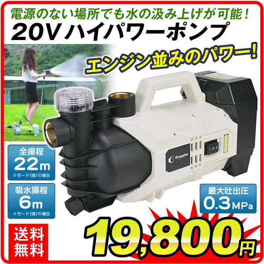 20V充電式ポンプ