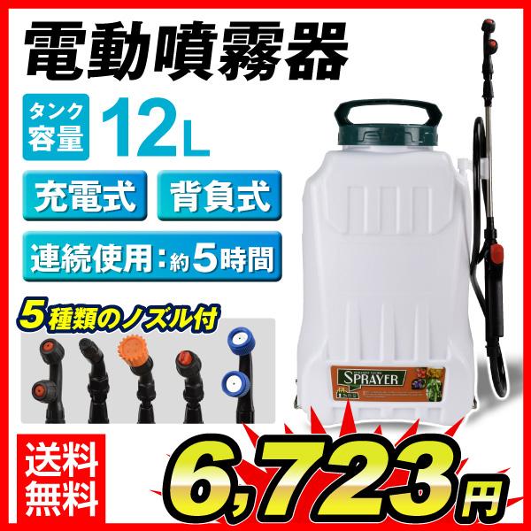 噴霧器12L