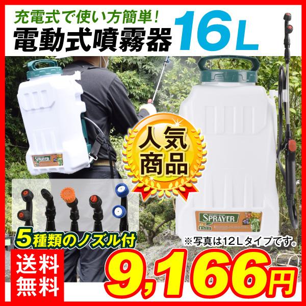 噴霧器16L