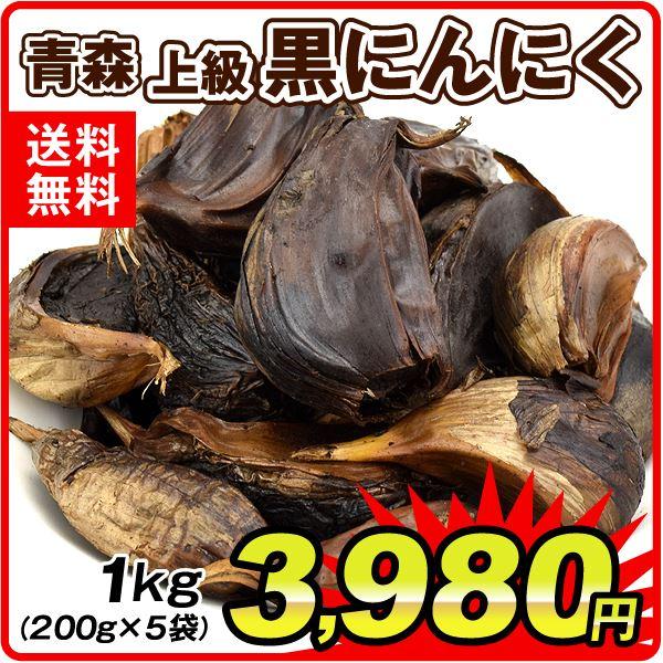 黒にんにく1kg