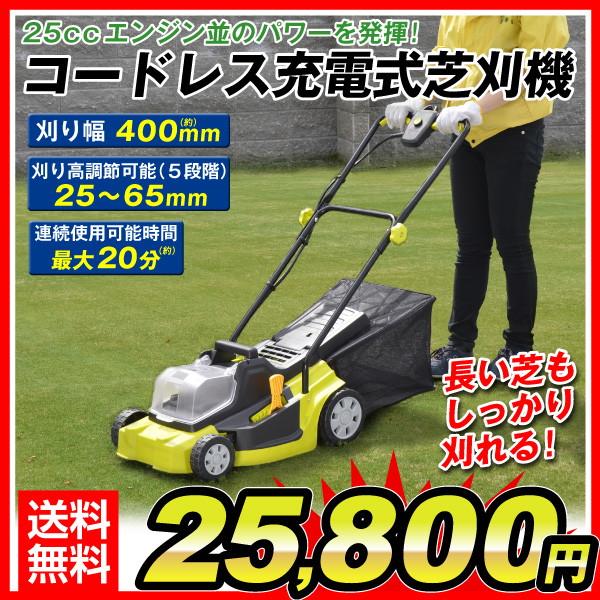 電気草刈機