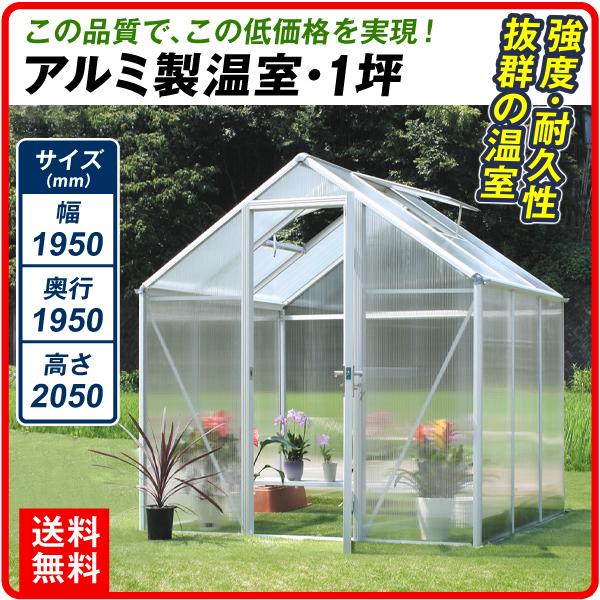 アルミ製温室 1坪