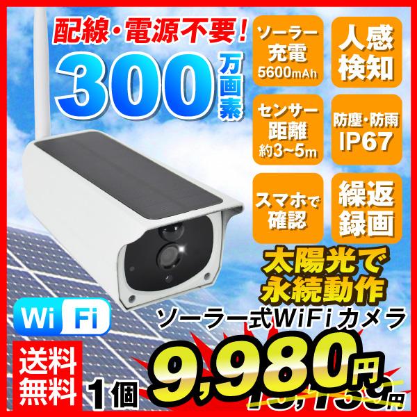 ソーラー式WI-FIカメラ