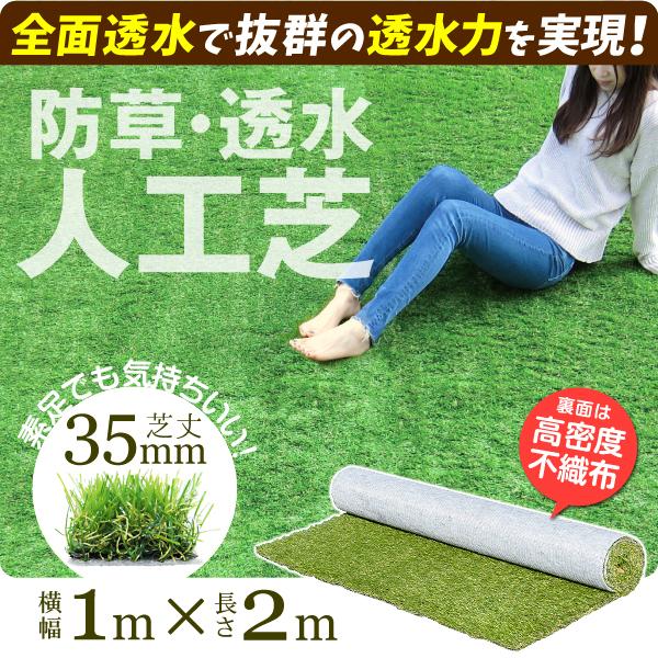 人工芝・1×2m