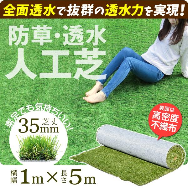 人工芝・1×5m