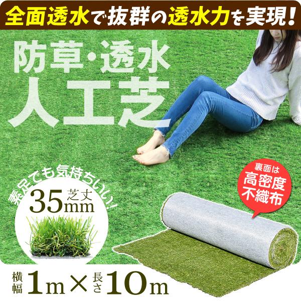 人工芝・1×10m