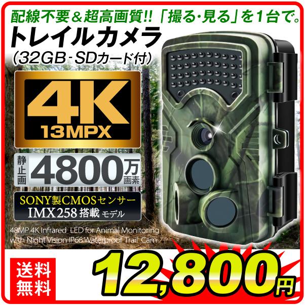 4Kトレイルカメラ